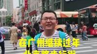 在广东过年,北京路步行街,超级热闹,你也来感受一下!