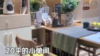 买了个小户型,直接在20㎡单间里分出一个厨房和餐厅一个卧室,邻居惊呼怎么做到的!