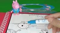 乔治的清水笔没有水了,看不到惊喜怎么办?