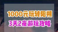 1000元玩转桂林阳朔3天2夜游玩攻略