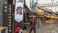 客官,您里面请!传统街巷、特色古坊,像不像穿越在古代集市一般?