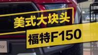 美式大块头,福特猛禽F150,跑的比上一代高尔夫GTI还快?