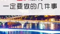 第一次去重庆怎么玩