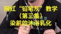 """网红100天不掉色的""""铅笔灰""""(第三集)沐浴乳化直接移黄!持续更新"""