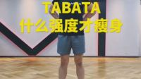 TABATA瘦身