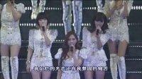 【少女时代】二巡首尔演唱会(上)中文字幕