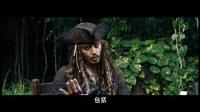 《加勒比海盗4:惊涛怪浪》德普中文访谈