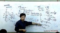 (2)電磁感應(四)(下)第二段(高中物理高一上冊同步強化目標班30講教學視頻專輯)