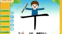 儿童识字动画片5