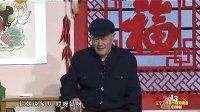 2013辽宁春晚赵本山遭毙小品《中奖了》