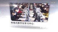 北仑教育三中心宣传片