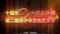 第二届青少年文化艺术节宣传片-十堰教育电视台