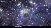 宇宙形成宇宙大爆炸1280超清国语中字