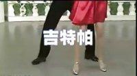 交谊舞——吉特帕