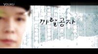 [MrPark]100816 KBS.成均馆绯闻预告片[韩语中字]