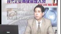 工商管理学(MBA)全套视频讲座财务管理2