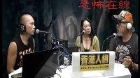 恐怖在線-975  廖駿雄介紹上茅高人,問米现先人真身