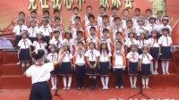 龙海市浮宫中心小学歌咏赛