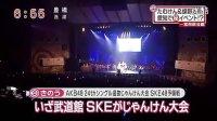 110721 SKE48のじゃんけん大会 AKB48 24nd猜拳大会预选战