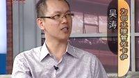 阿里会客厅49期 佐卡伊吴涛:钻石电子商务神话的缔造者
