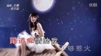 原版MV王麟-伤不起-1080P