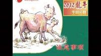 属牛的人2012生肖运程-周易天地