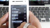 Android手机获取Root权限