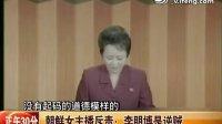 """朝鲜""""铿锵女主播""""李春姬 斥责:李明博是逆贼"""