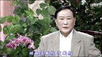 赵开生评弹表演艺术—重上井冈山