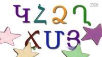 亚美尼亚字母歌