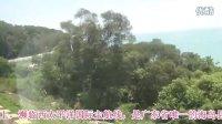 潮汕、南澳岛旅游之一:汕头、南澳总兵府