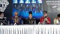 BIGBANG上海记者会讲中文top很萌的一句我爱你120720