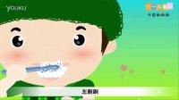 教育儿歌牙齿刷刷刷