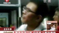 安徽卫视:男子为治口吃 公交车上疯狂飙歌 每日新闻报 120723