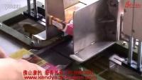 PL-H100国外客户 固定式封盒机 纸盒封盒机