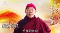 台湾灵鹫山新春 心道法师开示 -《群祥开泰 和乐太平》