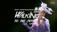 《衛蘭 Janice Walking To The Future Live 2014》AEG 9月1日優先發售
