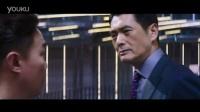 杜琪峰《华丽上班族》香港版预告片 暑假华丽献映