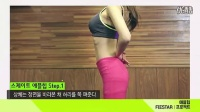 [Fiestar‧SY]美臀髋关节锻炼健身操有氧运动 塑形减肥瘦身运动 简单易学_高清