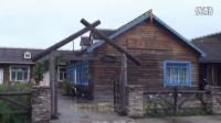 2014内蒙东北自驾游之十九《中国最北的村镇——北极村》