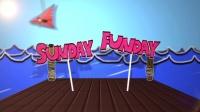 #Sundayfunday 歌词版