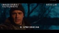 [一切都会好的]<拥抱遗忘的过去>香港预告片
