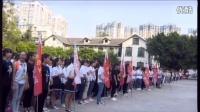 遂宁市职业技术学校德育大课堂20150906(02)