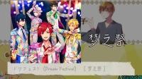 【食玩杂谈】2.5次元男版偶活!梦之祭 DREAM FESTIVAL