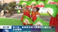 洛阳电视台县区版<西工版>新闻联播第3期