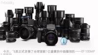 「科技V报」全球首款1亿像素相机正式发售,华为X3将配备6.2寸2K屏,联想发布面部识别