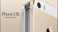 【阿炳科技】苹果2016年发布5SE新产品讲解