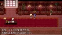 【秋之忧郁】rpg游戏《Aria的故事》试玩实况(上)