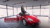 【我的二手车】买一辆红色车红红火火过猴年 01