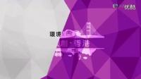 敢创香港粤语版_第2集